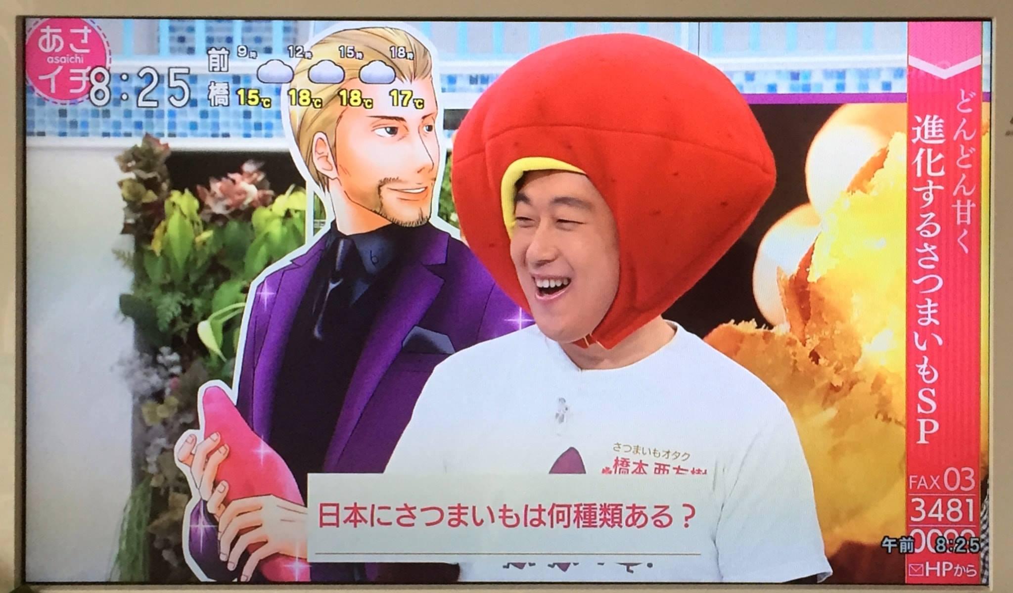 NHKあさイチに出演してサツマイモ愛を全国に届けました